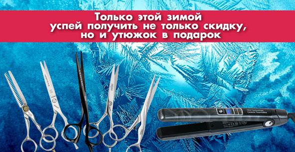 Скидка 40% на профессиональные ножницы Tondeo Premium Line и Tondeo S-Line и подарок машинка для стрижки!
