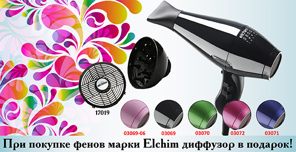 При покупке фена Elchim диффузор в подарок!