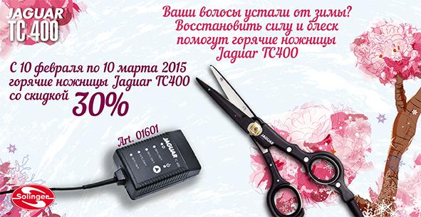 Горячие ножницы со скидкой 30%