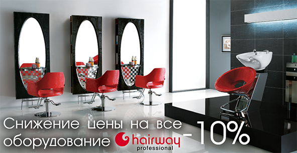 Снижение цен на парикмахерское оборудование на 10%